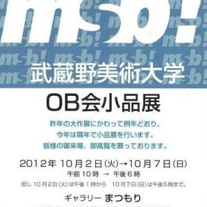 武蔵野美術大学OB会小品展