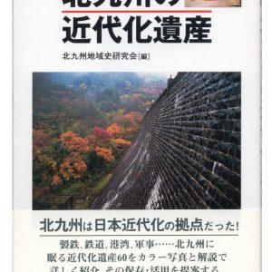 「北九州の近代化遺産」