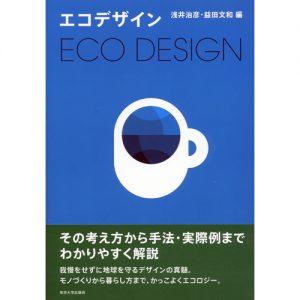 「エコデザイン」