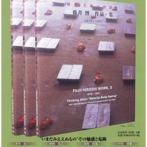「現代・美術の外部性 藤井博作品・集 1970-1991」