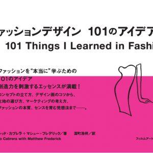 「ファッションデザイン 101のアイデア」