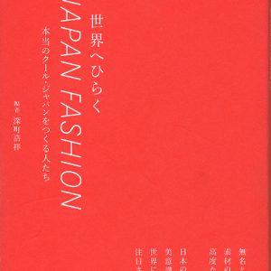 「世界へひらくJAPAN FASHION 本当のクール・ジャパンをつくる人たち」