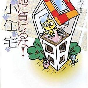 「敷地に負けるな! 狭小住宅」