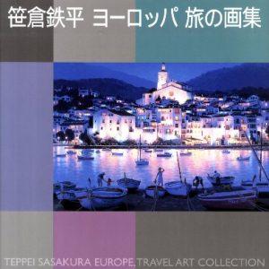 「笹倉鉄平 ヨーロッパ旅の画集」