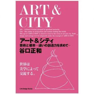 「アート&シティ 芸術と都市 ―違いの創造力を求めて―」
