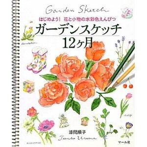 「はじめよう!花と小物の水彩色えんぴつ ガーデンスケッチ12ヶ月」