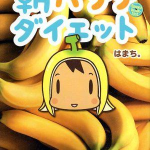 「朝バナナダイエット」