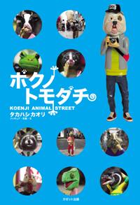 「ボクノトモダチ KOENJI ANIMAL STREET」