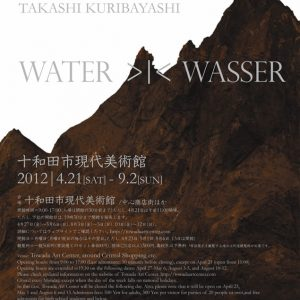 栗林 隆 WATER >|< WASSER(92学日)