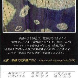 """36周年 染織工房 """"夢織りびとの世界""""展"""