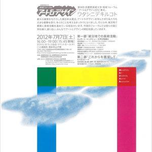 地域フォーラム「アート&デザイン2012東北」について(7月7日)