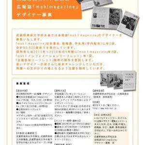 校友会会報「msb!magazine」等 デザイナー募集(第3回)のお知らせ