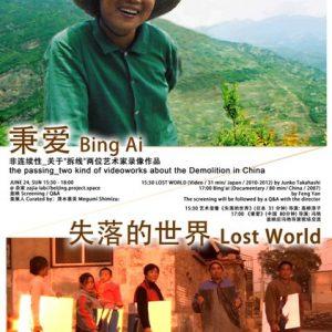 高橋ジュンコさん北京で「Lost World」上映