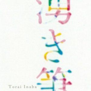 Torai Inaba, Kotaro Sakazume, Drawing Exhibition