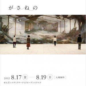 加川広重画「雪に包まれる被災地」と共に ≪かさねがさねの想い≫