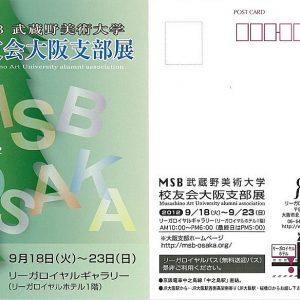 MSB武蔵野美術大学校友会大阪支部展