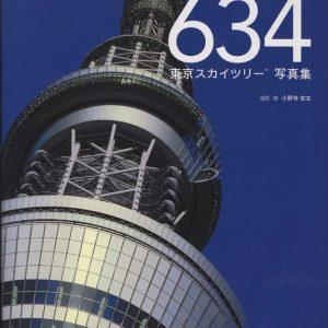 「東京634」