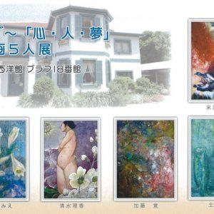 つむぐ~「心・人・夢」日本画5人展