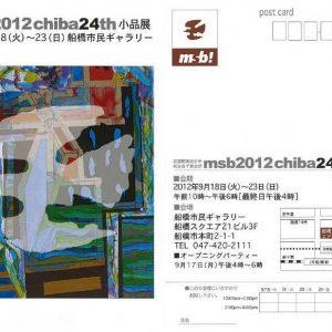 msb2012chiba 24th小品展