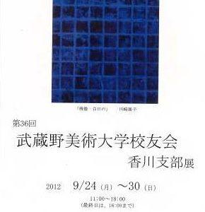 第36回武蔵野美術大学校友会香川支部展