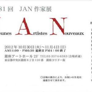 第81回 JAN美術展