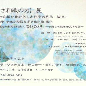【手漉き和紙の力】展 ―手漉き和紙を素材とした作品の展示・販売―
