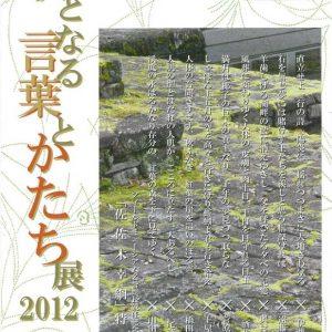 歌となる言葉とかたち展2012