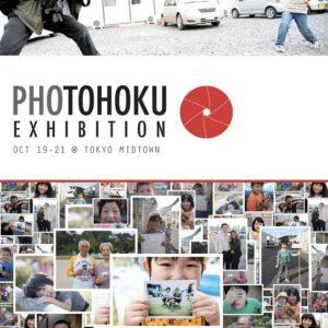 写真展「PHOTOHOKU15」