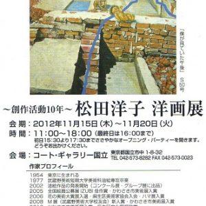 ~創作活動10年~ 松田洋子 洋画展
