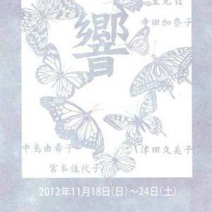 第2回 響HIBIKI 日本画展