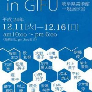 第5回 武蔵美OB展inGIFU
