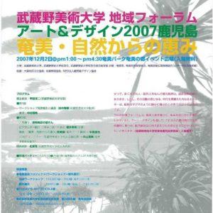 第13回 アート&デザイン 鹿児島 2007年