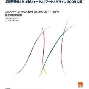 第14回 アート&デザイン 大阪 2008年