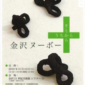 第16回 アート&デザイン 石川 2010年