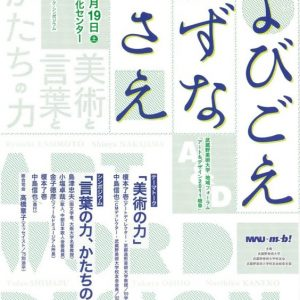 第17回 アート&デザイン 岐阜 2011年