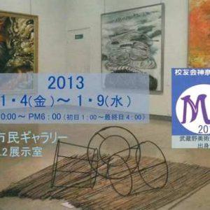 M展2013 武蔵野美術大学出身作家による