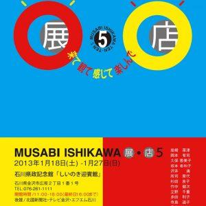 MUSABI ISHIKAWA 展・店5