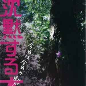 「沈黙する木」展