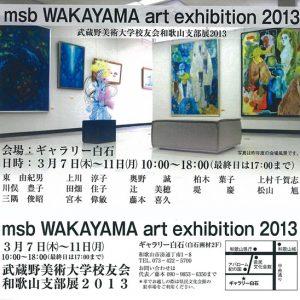 msb WAKAYAMA art exhibition 2013