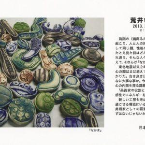 荒井将光陶展 vol.2