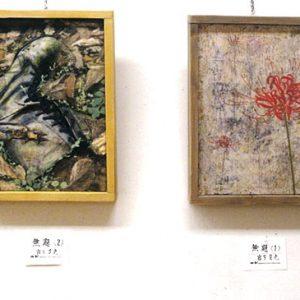 熊本支部「第38回武蔵野美術大学校友会熊本支部展」 新人賞