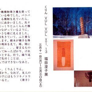 くりん VUL VUL vol.13 福田澄子展