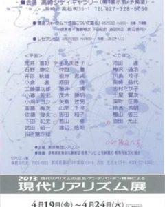 2013現代リアリズム展