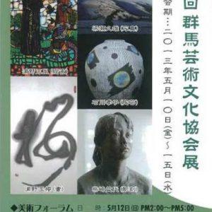 第39回群馬芸術文化協会展