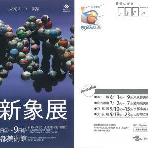第56回新象展(東京展)