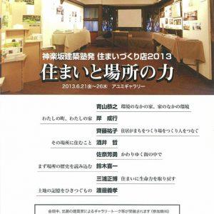 神楽坂建築塾発 住まいづくり店2013 「住まいと場所の力」