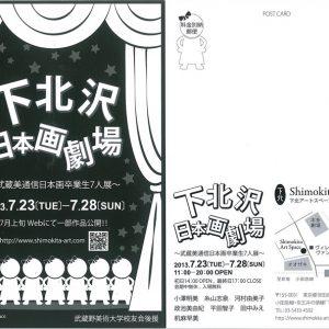 下北沢日本画劇場~武蔵美通信日本画卒業生7人展~