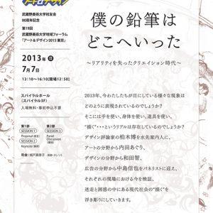 第19回武蔵野美術大学地域フォーラム 「アート&デザイン2013 東京」