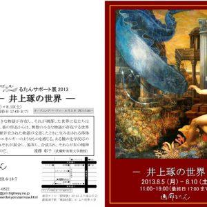 るたんサポート展2013 -井上琢の世界-