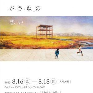 加川広重巨大絵画「南三陸の黄金」と共に ≪かさねがさねの想い2≫